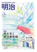 広報誌「明治」【VOL.74】(2017年4月1日発行)