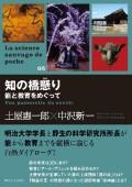 土屋惠一郎・中沢新一著 『知の橋懸(がか)り 能と教育をめぐって』