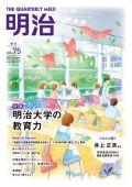 広報誌「明治」【VOL.75】(2017年7月15日発行)