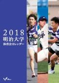 2018年度明治大学体育会カレンダー