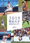 2019年度明治大学体育会カレンダー