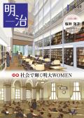 広報誌「明治」【VOL.69】(2016年1月15日発行)