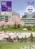 広報誌「明治」【VOL.70】(2016年4月1日発行)