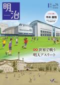 広報誌「明治」【VOL.71】(2016年7月15日発行)