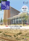 広報誌「明治」【VOL.73】(2017年1月15日発行)