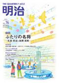 広報誌「明治」【VOL.76】(2017年10月15日発行)