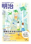 広報誌「明治」【VOL.79】(2018年7月15日発行)