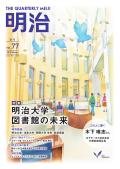 広報誌「明治」【VOL.77】(2018年1月15日発行)