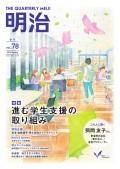 広報誌「明治」【VOL.78】(2018年4月1日発行)