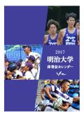 2017年度明治大学体育会カレンダー