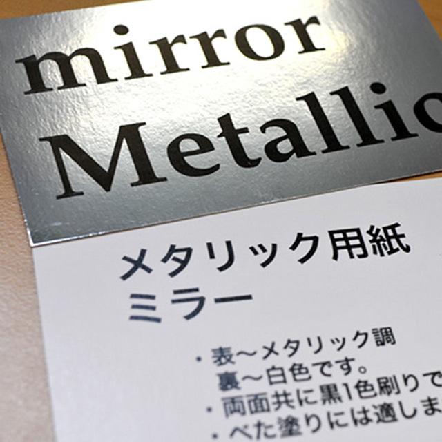 メタリック用紙(ミラー)/50枚