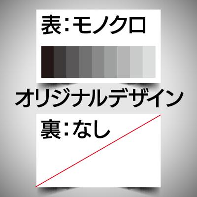 【あなただけのオリジナルデザインを複数ご提案】オリジナルデザイン名刺/片面モノクロ/100枚