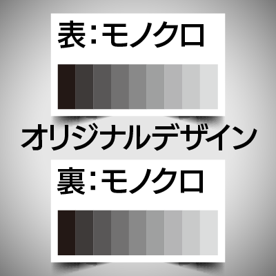 【あなただけのオリジナルデザインを複数ご提案】オリジナルデザイン名刺/両面モノクロ/100枚