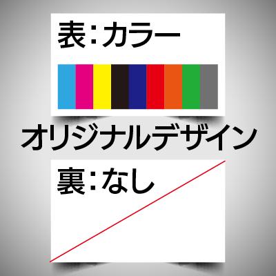 【あなただけのオリジナルデザインを複数ご提案】オリジナルデザイン名刺/片面カラー/100枚