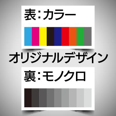 【あなただけのオリジナルデザインを複数ご提案】オリジナルデザイン名刺/表面カラー裏面モノクロ/100枚