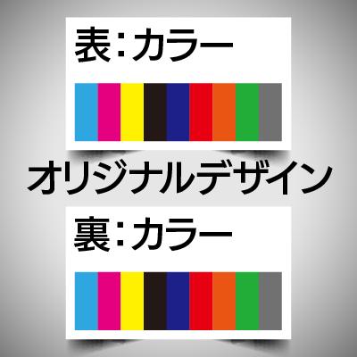 【あなただけのオリジナルデザインを複数ご提案】オリジナルデザイン名刺/両面カラー/100枚