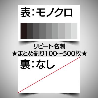 リピート注文名刺/片面モノクロ/100枚  ★まとめ割引対象商品★