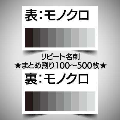 リピート注文名刺/両面モノクロ/100枚  ★まとめ割引対象商品★