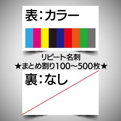 リピート注文名刺/片面カラー/100枚   ★まとめ割引対象商品★