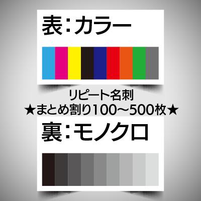 リピート注文名刺/表面カラー裏面モノクロ/100枚  ★まとめ割引対象商品★