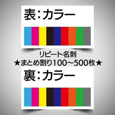 リピート注文名刺/両面カラー/100枚  ★まとめ割引対象商品★