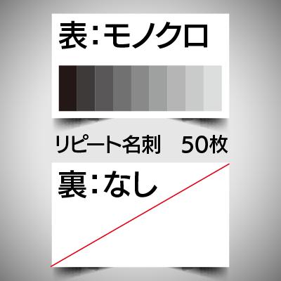 リピート注文名刺/片面モノクロ/50枚