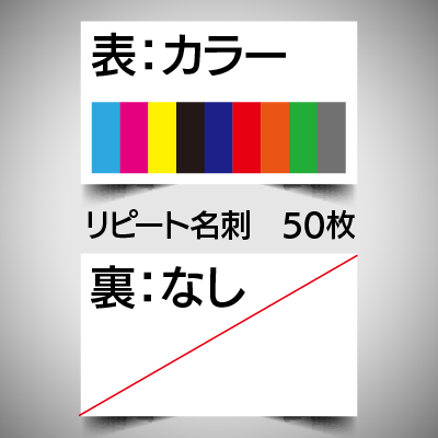 リピート注文名刺/片面カラー/50枚