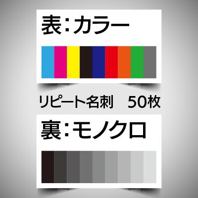 リピート注文名刺/表面カラー裏面モノクロ/50枚