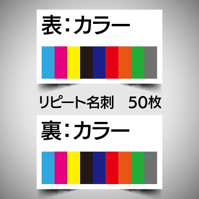 リピート注文名刺/両面カラー/50枚