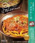【送料無料】広島県産黒毛和牛のボロネーゼ(レトルト) 10個セット