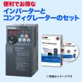 FR-E710W-0.1k コンフィギュレーター(FR-SW3-SETUP-WJ)セット