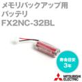 三菱シーケンサバッテリー FX2NC-32BL