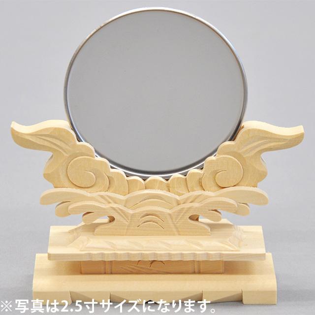 神鏡 2.0寸・2.5寸