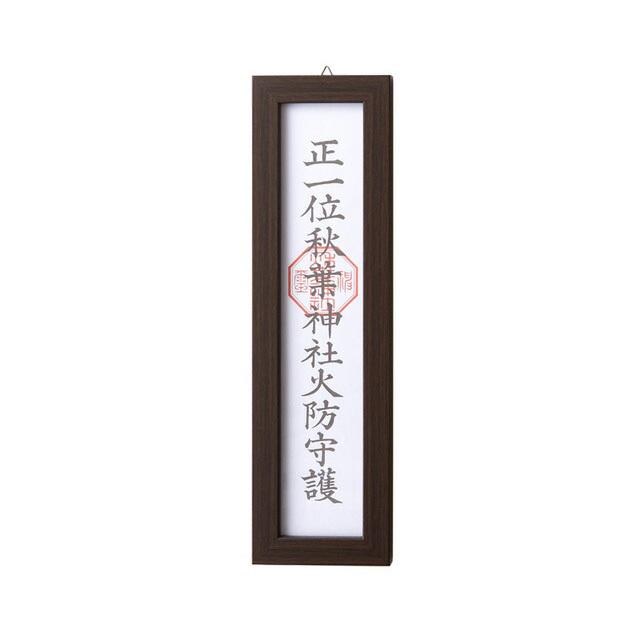 神棚 お札 秋葉神社専用御神札額 アキハ -akiha-