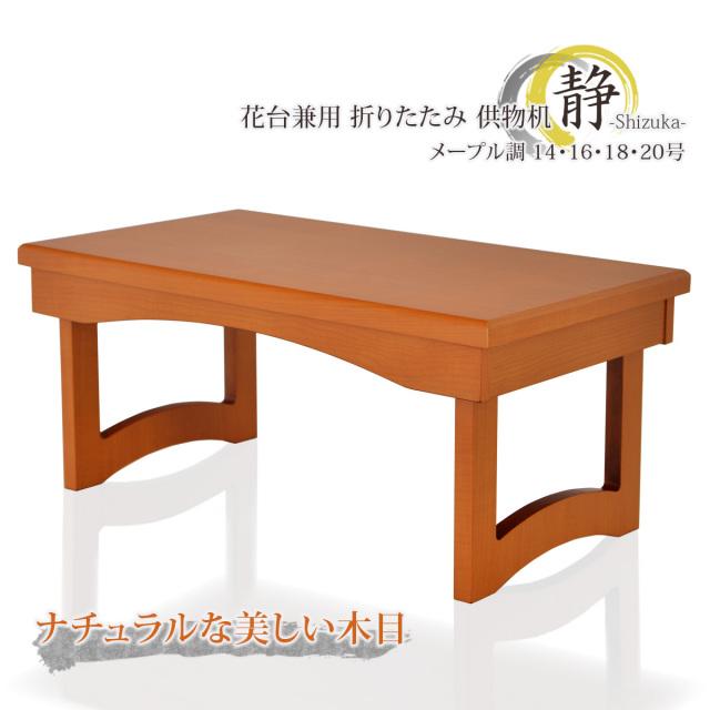 花台兼用 折りたたみ 供物机 静 メープル調 14号~20号