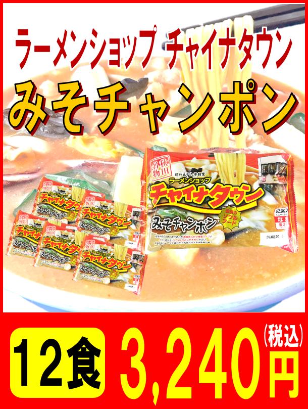みそチャンポン12食