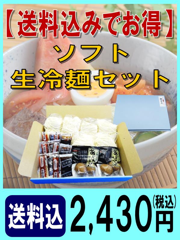 ソフト生冷麺セット