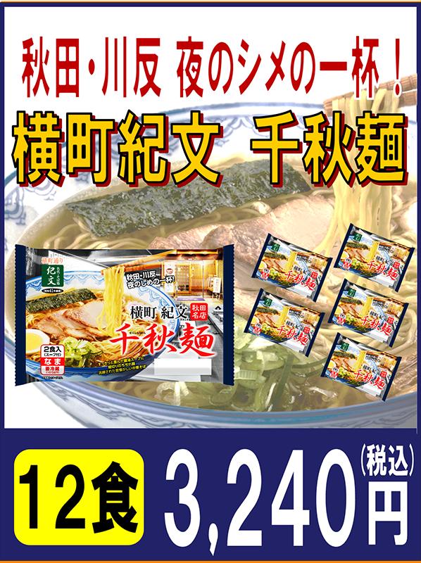 千秋麺12食