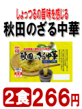 秋田のざる中華1袋