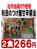 秋田のつけ麺 1袋