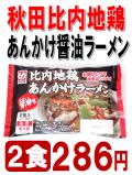 あんかけラーメン 醤油味 1袋