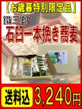 鐵三郎石臼一本挽き蕎麦