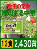 緑のざる中華12食
