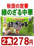 緑のざる中華 1袋
