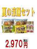 夏の涼麺セット