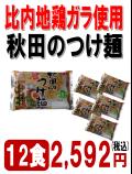 秋田のつけ麺12食