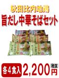 秋田旨だし中華そばセット生麺タイプ