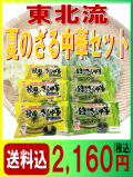 東北流夏の涼麺セット