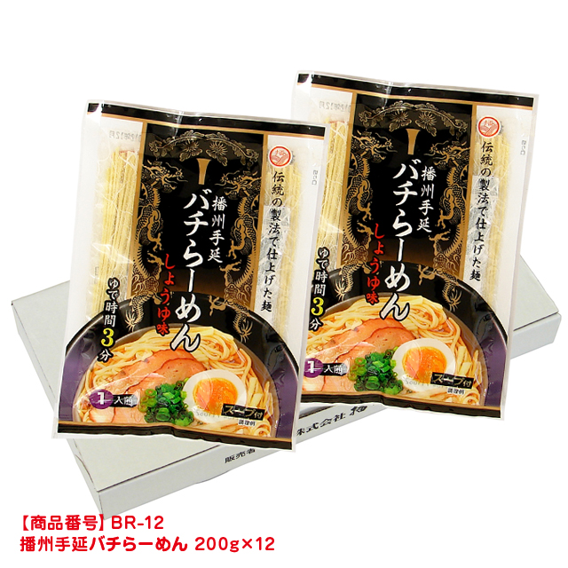 [BR-12]播州手延バチらーめん しょうゆ味 (125g×12袋)