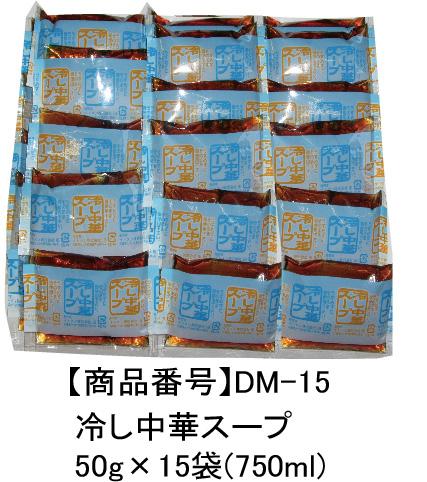 【送料別】  [DM-15]冷やし中華スープ50g×15袋(750ml)
